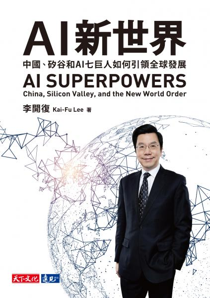 AI SUPERPOWERS Dr. 李開復Kai-Fu Lee